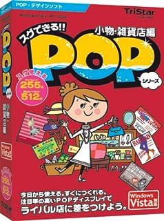 スグできるPOP 小物・雑貨店編 Vista対応版