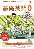 NHKラジオテレビ基礎英語0(ゼロ) 2020年 03 月号 [雑誌]