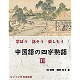 学ぼう 話そう 楽しもう 中国語の四字熟語(Ⅲ)