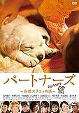 パートナーズ〜盲導犬チエの物語〜
