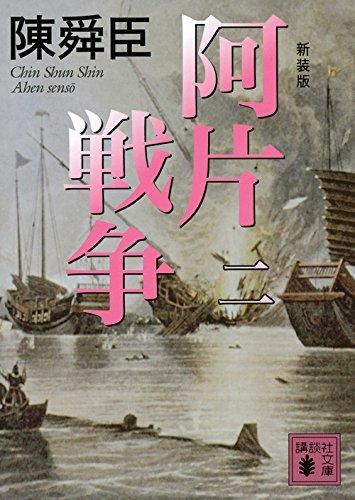 新装版 阿片戦争 (二) (講談社文庫)
