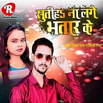 Suthi Na Lage Bhathar Ke
