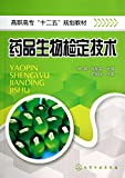 Drug bioassay techniques (Yang Shuang)(Chinese Edition)
