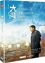 Chinese Mayor (Region 3 DVD / Non USA Region) (Hong Kong Version Documentary) 大同