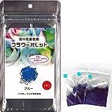 フラワーパレット 切り花染色剤 自由研究 フラワーアレンジメント プレゼント (ブルー3袋入)