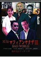 実録マフィアンヤクザIII BADWORLD [DVD]