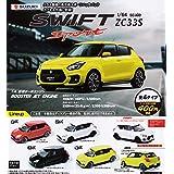 1/64 SUZUKI SWIFT Sport スイフト スポーツ ZC33S 全4種セット ガチャガチャ