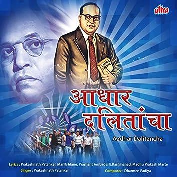 Aadhar Dalitancha