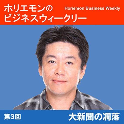 『ホリエモンのビジネス・ウィークリー Vol.3 大新聞の凋落』のカバーアート