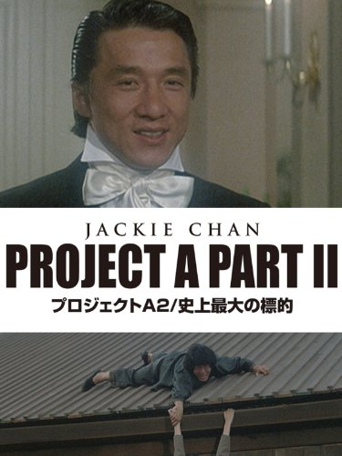 プロジェクトA2/史上最大の標的 (字幕版)