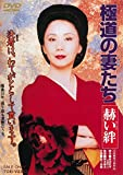 極道の妻たち 赫い絆[DVD]