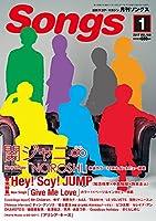 月刊ソングス 2017年 01月号