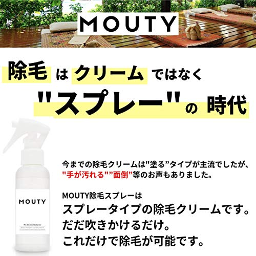 MOUTY『除毛クリームスプレー』