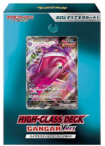 Pokemon Card Game Sword & Shield High Class Deck Gengar VMAX