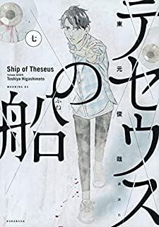 テセウスの船 コミック 1-7巻セット