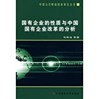 state-owned enterprises and the nature of the analysis of Chinese state-owned enterprise reform(Chinese Edition)