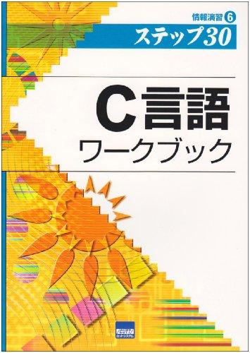 C言語ワークブック―ステップ30 (情報演習 (6))