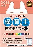 2022年版 ユーキャンの保育士 速習テキスト(上)【フルカラー】 (ユーキャンの資格試験シリーズ)