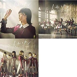 欅坂46 3rd 二人セゾン 初回限定盤CD+DVD ABC3枚