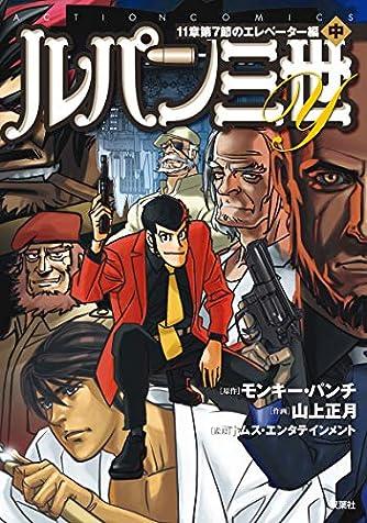 ルパン三世Y  11章第7節のエレベーター編(中) (アクションコミックス)