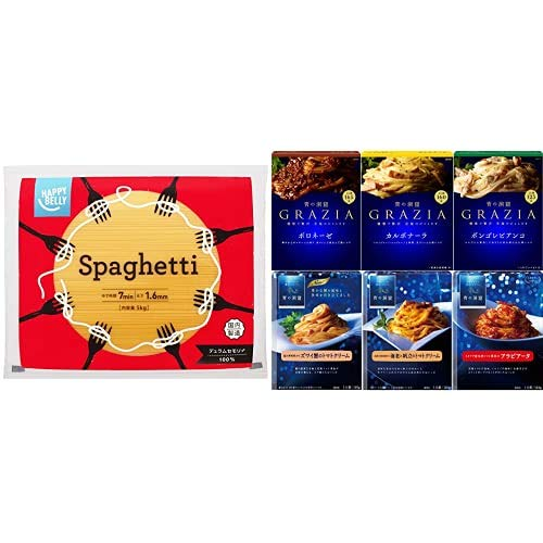 【セット販売】[Amazonブランド]Happy Belly スパゲッティ 1.6mm5kg + 青の洞窟 6種 レギュラー・GRAZIAシリーズ(GRAZIAボロネーゼ、GRAZIAカルボナーラ、GRAZIAボンゴレビアンコ、蟹のトマトクリーム、海老と帆