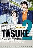 弁護士tasuke 2 (芳文社コミックス)