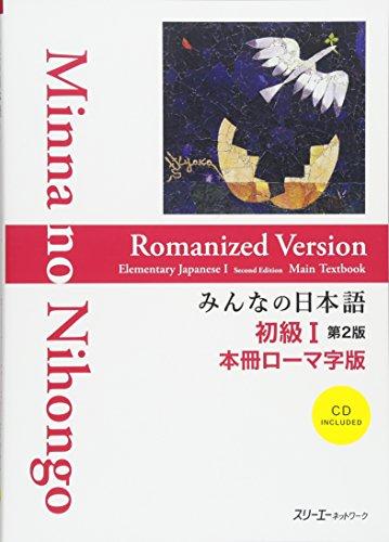 MINNA NO NIHONGO SHOKYU [2ND ED.] VOL. 1 ROMANIZED VER. TEXTBOOK