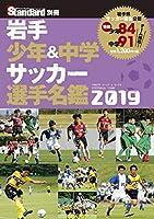 岩手少年&中学サッカー選手名鑑2019