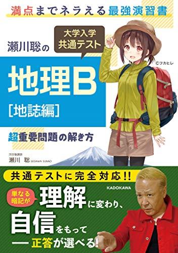 瀬川聡の 大学入学共通テスト 地理B[地誌編]超重要問題の解き方の詳細を見る