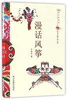 中国俗文化丛书·漫话风筝