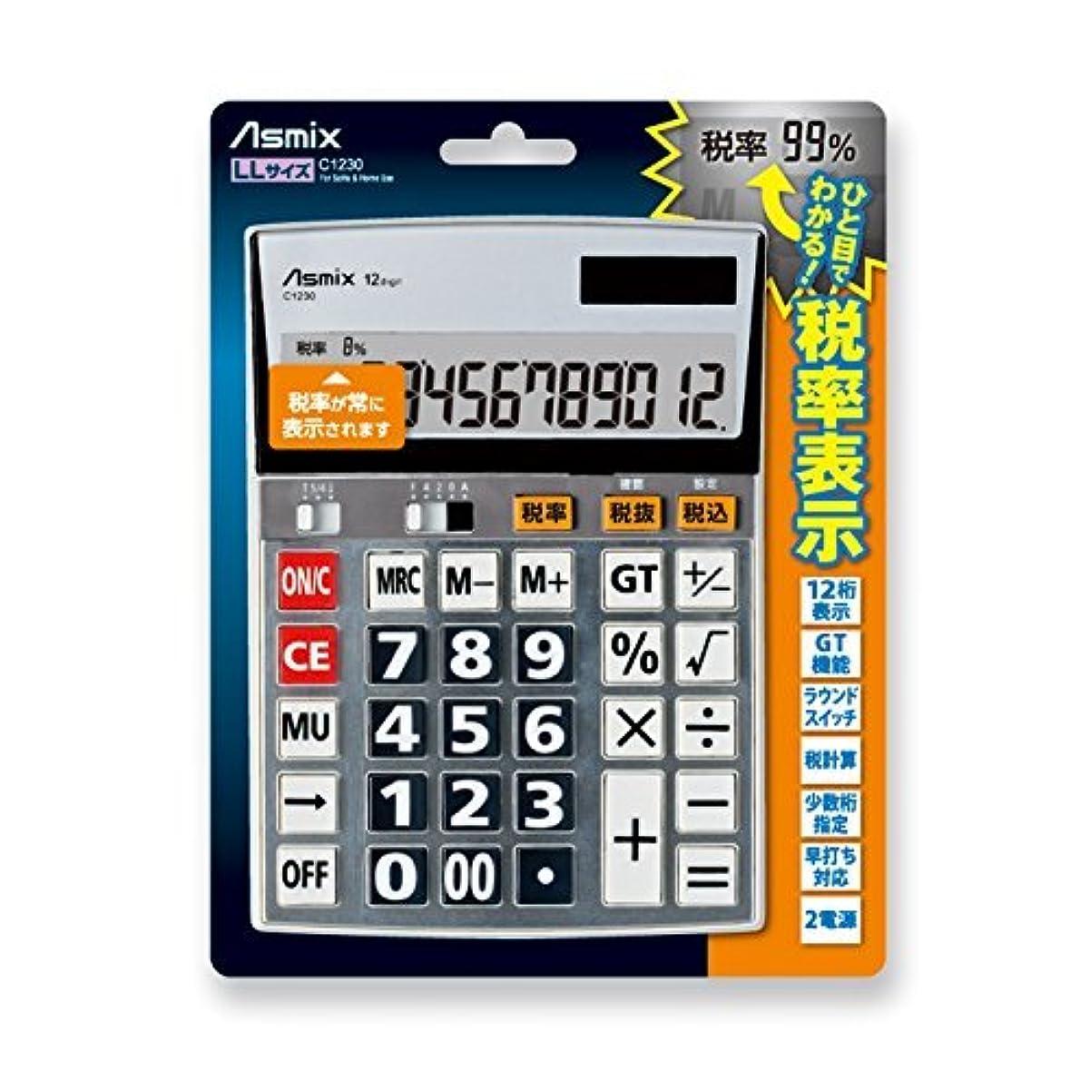 郵便番号火山学シーサイドアスカ ビジネス電卓LL シルバー C1230 00024393 【まとめ買い3台セット】