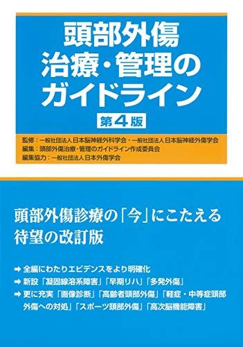 頭部外傷治療・管理のガイドライン 第4版