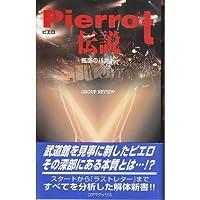 Pierrot伝説―眩惑のバンド (アーチスト解体新書)