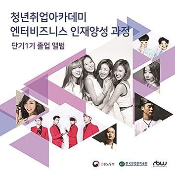 청년취업아카데미 엔터비즈니스인재양성 단기 1기 졸업앨범