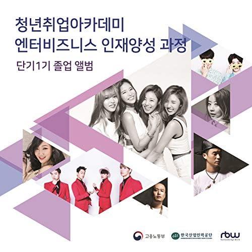 이우리, East Q, 백다나, 엄체리, 김하은 & 온유