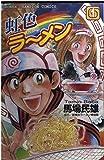 虹色ラーメン 1 (少年チャンピオン・コミックス)