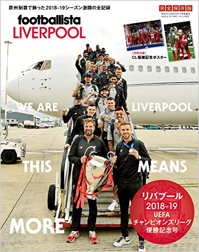 【完全保存版】リバプール 2018-19 UEFA チャンピオンズリーグ優勝記念号 (月刊フットボリスタ 2019年7月号増刊)