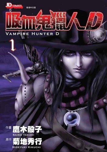Vampire Hunter D Vol. 1 (Chinese Edition) (Vampire Hunter D - (Chinese Edition)) (English Edition)