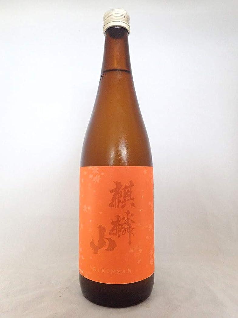アナニバー元のグレー麒麟山 秋酒 純米酒 720ml 麒麟山酒造 新潟県