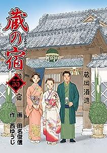 蔵の宿 55巻 (芳文社コミックス)