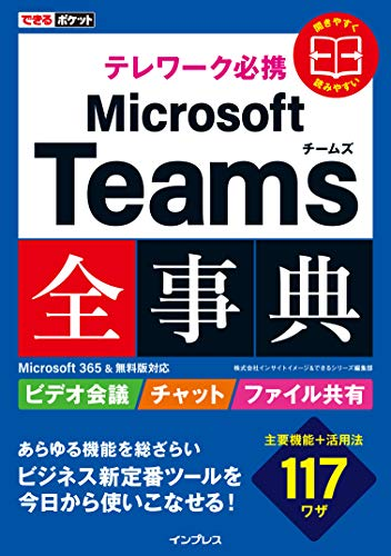 できるポケット テレワーク必携 Microsoft Teams全事典 Microsoft 365&無料版対応 できるポケットシリーズ