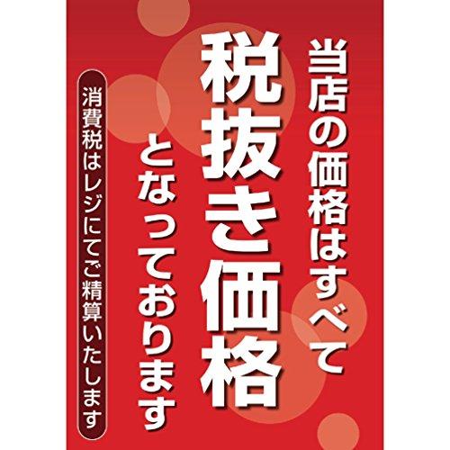 タカ印 ポスター A4判 12E1551 税抜き価格表示