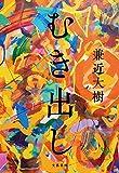 むき出し (文春e-book)