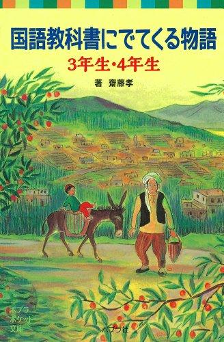(808-2)国語教科書にでてくる物語 3年生・4年生 (ポプラポケット文庫)
