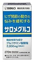 サロメグルコ 270粒 【機能性表示食品】
