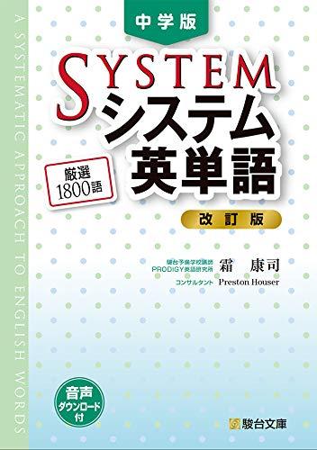 駿台文庫『中学版システム英単語<改訂版>』