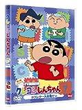 クレヨンしんちゃん TV版傑作選 第9期シリーズ 7[DVD]