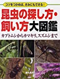 コツをつかめば、きみにもできる!  昆虫の探し方・飼い方大図鑑 カブトムシからカマキリ、スズムシまで