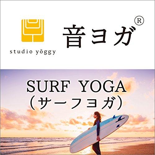 『音ヨガ SURF YOGA(サーフヨガ)』のカバーアート