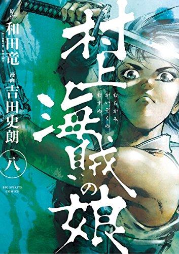 村上海賊の娘(8) (ビッグコミックス)